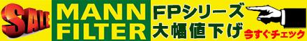MANN-FIlTER,FPシリーズセール品